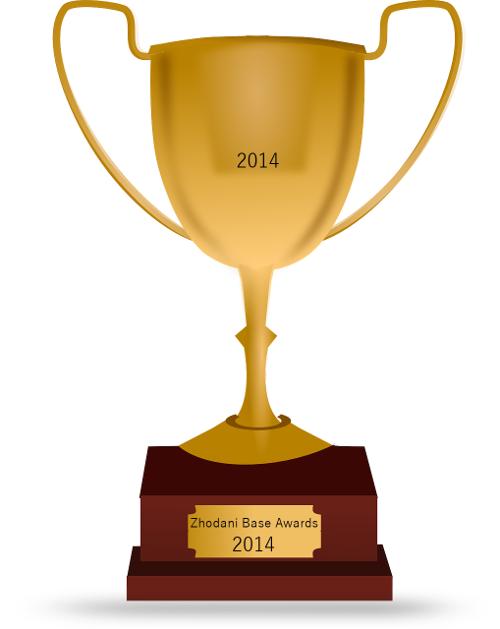 trophy-2014